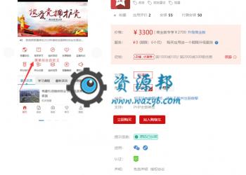 【永久会员专享】智慧党建云平台小程序+公众号双端源码【更新至V2.5.3】