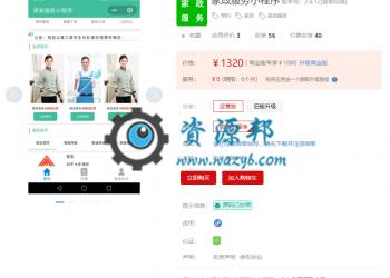 【永久会员专享】家政服务小程序源码包更新【更新至V2.8.59】
