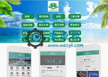 【永久专享】景区旅游多商户版小程序前后端包更新【更新至V3.5.1】