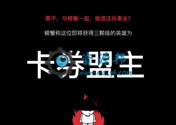螃蟹卡券盟主微信营销包更新【更新至V1.1.7】