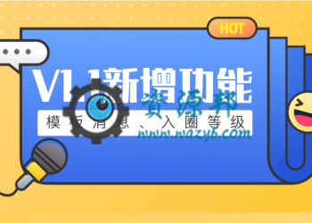 【永久会员专享】嘿哟论坛社区小程序源码包更新【更新至V1.1.3】