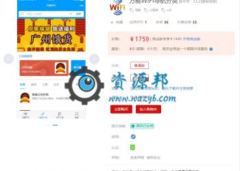 【年费会员专享】万能WIFI导航分类小程序V3.5.1全开源解密版
