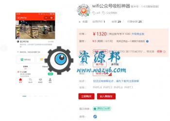 【永久会员专享】wifi公众号吸粉神器小程序源码包更新【更新至V1.9.1】