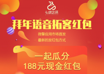【永久会员专享】拜年语音拓客红包系统包更新【更新至V1.2.8】