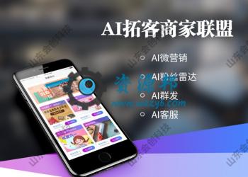 AI拓客商家联盟小程序前后端包更新【更新至V2.3.4】