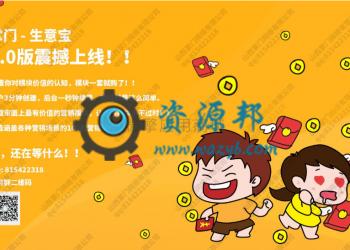 【永久会员专享】掌门生意宝全开源解密版包更新【更新至V2.3.6版本】