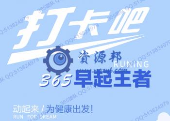 【永久会员专享】365早起王者小程序源码【更新至V2.0.25】