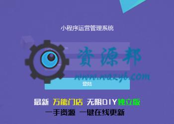【永久会员专享】万能门店独立版小程序运营管理系统V2.5.3