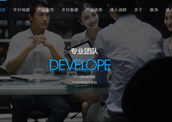 基于ThinkPHP框架开发的第三方云计费支付系统HTML5全屏源码