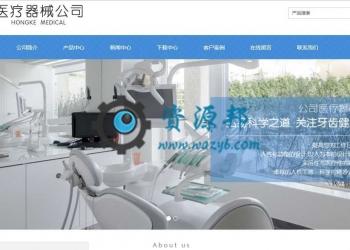 【永久会员专享】基于ThinkPHP框架开发的HTML5响应式医疗器械企业网站