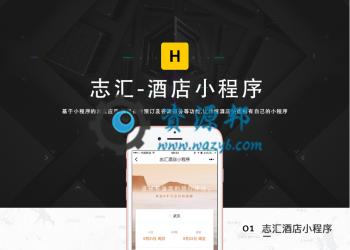 【永久会员专享】(志汇酒店)叮咚酒店营销版小程序包更新【更新至V8.5.7版本】