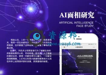 【永久会员免费】AI面相手相无限多开版包更新【更新至V3.1.3版本】