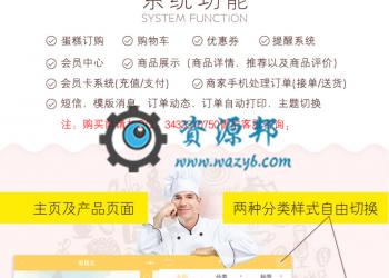 【永久会员专享】蛋糕店小程序前后端包更新【更新至V1.5.10】