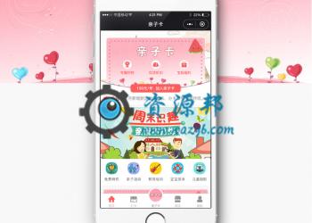【永久会员专享】柚子亲子卡微信小程序包更新【更新至V1.3.9版本】