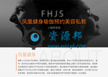 【永久会员专享】凤凰健身模块V1.7.4全开源解密版,美容,课程,医疗,多店预约多行业应用