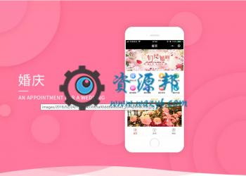 【永久会员专享】婚庆小程序V1.3.5,一个婚庆行业的信息平台