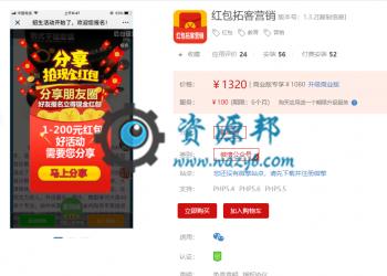 【永久会员专享】红包拓客营销模块包更新【更新至V1.3.2】