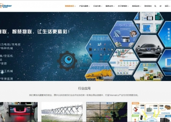 基于ThinkPHP框架开发的中英文HTML5响应式物联网科技企业网站