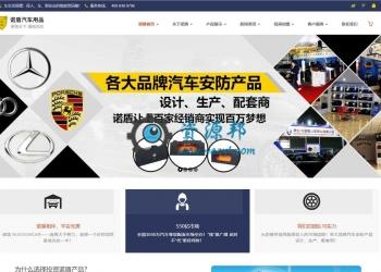 【永久会员免费】基于ThinkPHP框架开发的高端汽车配件多语言企业网站