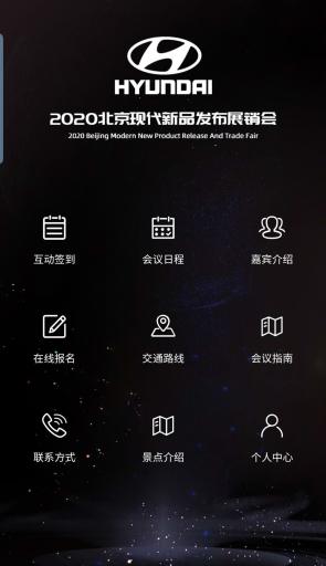 【公众号应用】天天会议报名签到微站V1.0.1安装包,通过手机即可随时随地获取会议动态、共享会议信息、轻松互联互动 公众号应用 第6张