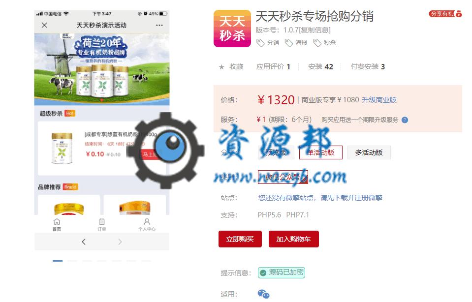【公众号应用】天天秒杀专场抢购分销V1.0.7安装包,修复订单页面分页样式问题 公众号应用 第1张