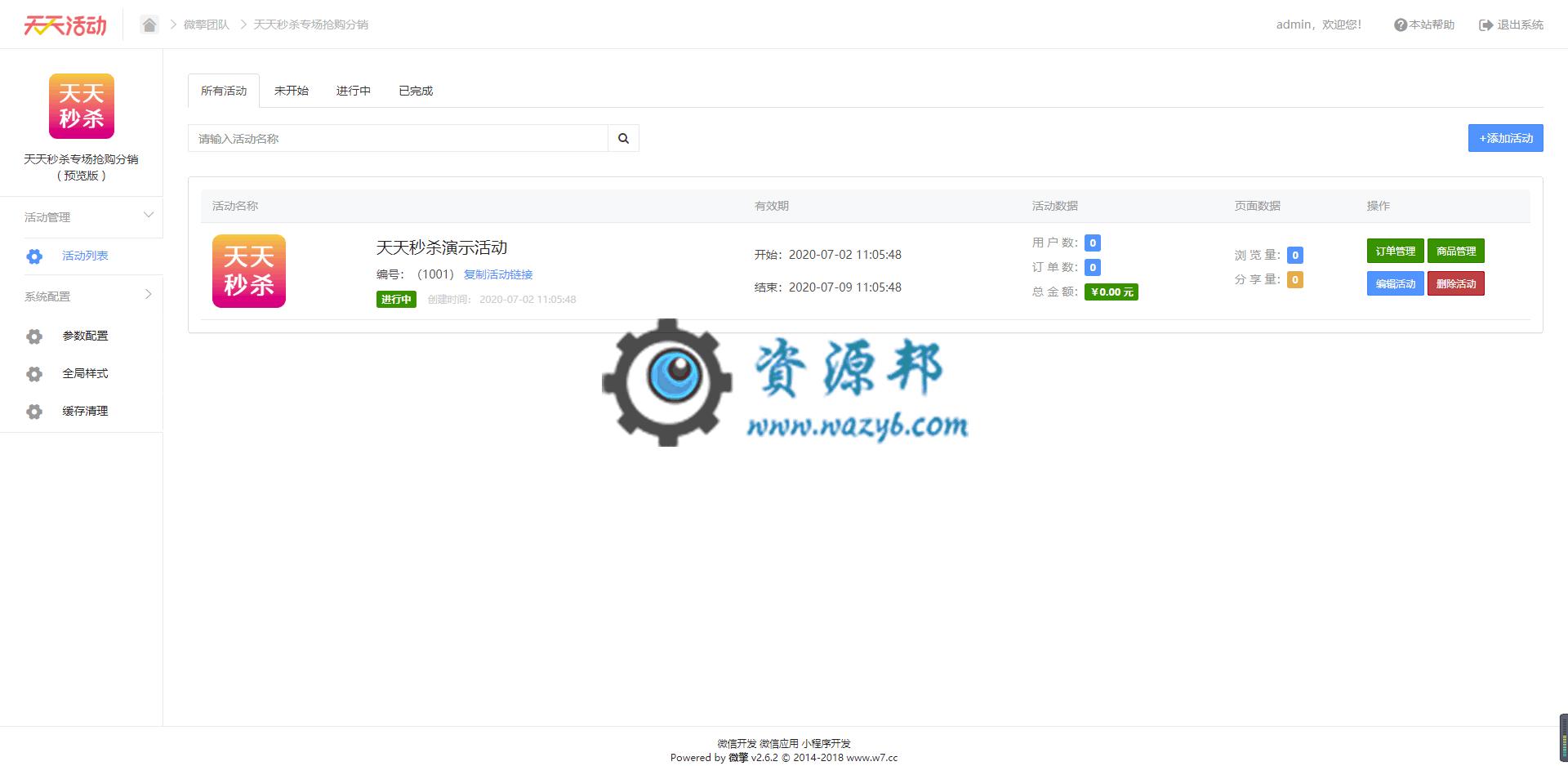 【公众号应用】天天秒杀专场抢购分销V1.0.7安装包,修复订单页面分页样式问题 公众号应用 第2张
