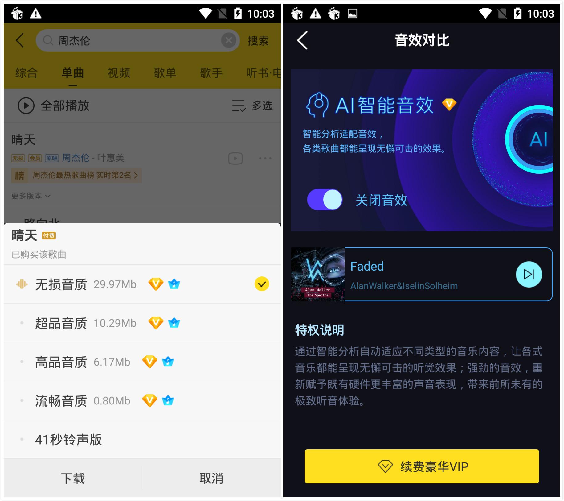 Android版酷我音乐 v9.3.3.0 破解豪华VIP版