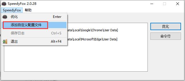 浏览器一键优化工具(SpeedyFox)2.0.30.155汉化去广告版-QQ前线乐园