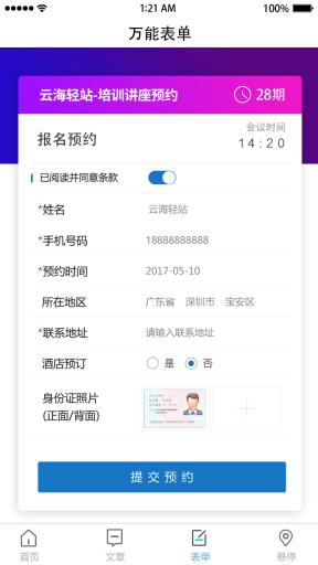 【公众号应用】云海轻站V1.0.17安装包,新增表单可设置根据指定字段加入消息通知 公众号应用 第7张