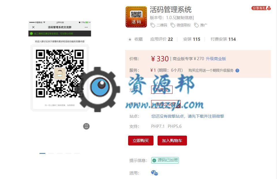 【公众号应用】活码管理系统V1.0.5安装包,微信活码新增防止重复入群功能 公众号应用 第1张
