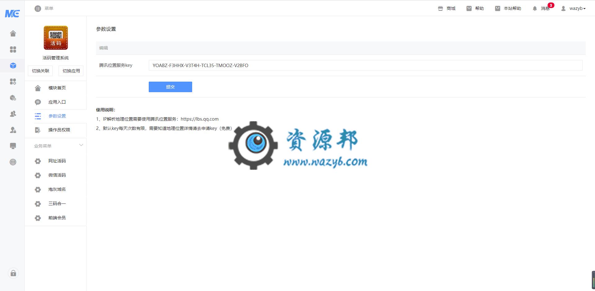 【公众号应用】活码管理系统V1.0.5安装包,微信活码新增防止重复入群功能 公众号应用 第2张