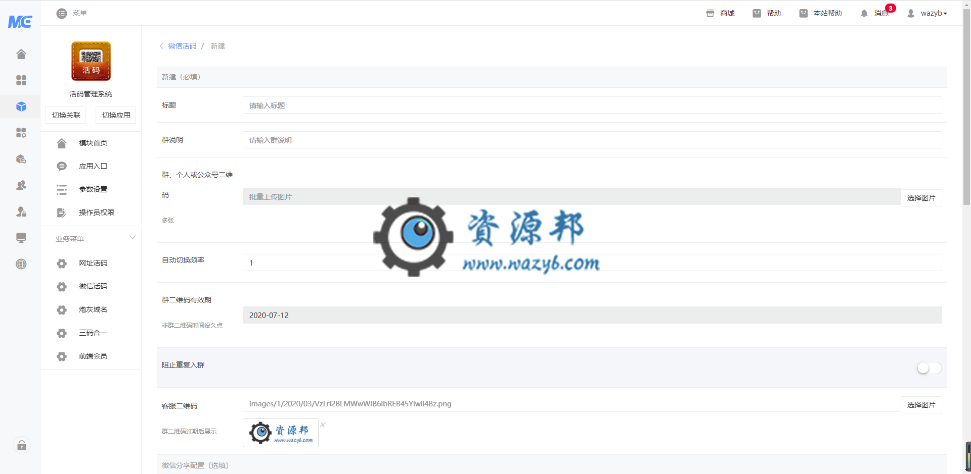 【公众号应用】活码管理系统V1.0.5安装包,微信活码新增防止重复入群功能 公众号应用 第3张