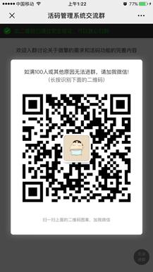 【公众号应用】活码管理系统V1.0.5安装包,微信活码新增防止重复入群功能 公众号应用 第6张
