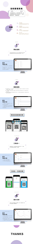 【公众号应用】活码管理系统V1.0.5安装包,微信活码新增防止重复入群功能 公众号应用 第10张