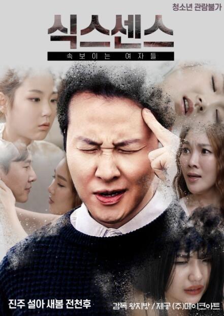 淫荡女人-韩国三级大片海报剧照