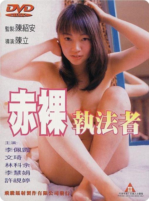 赤裸执法者-台湾三级