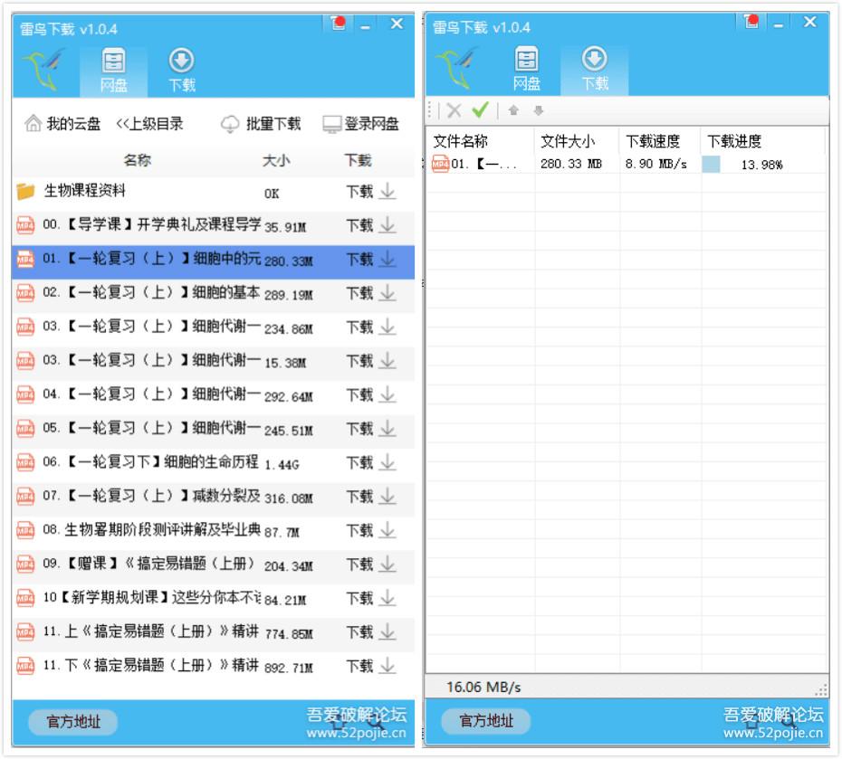 雷鸟下载 v3.0.0 第三方百度网盘高速下载工具-QQ前线乐园