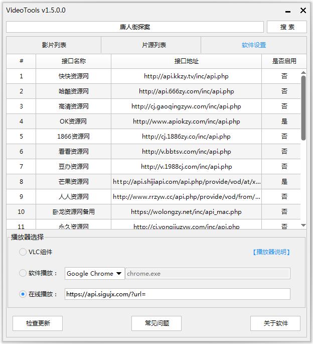 VideoTools 1.5.2.0 全网影视免费在线观看工具-QQ前线乐园