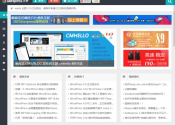 WordPress大学 博客/杂志/CMS主题 wpdx(含用户中心更新至3.3)