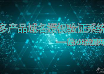 酷ACG多产品PHP源码授权网络验证系统
