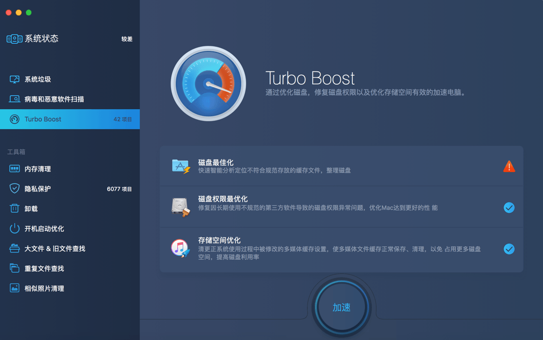 苹果电脑清理 MacBooster v8.0.5 中文破解版-QQ前线乐园