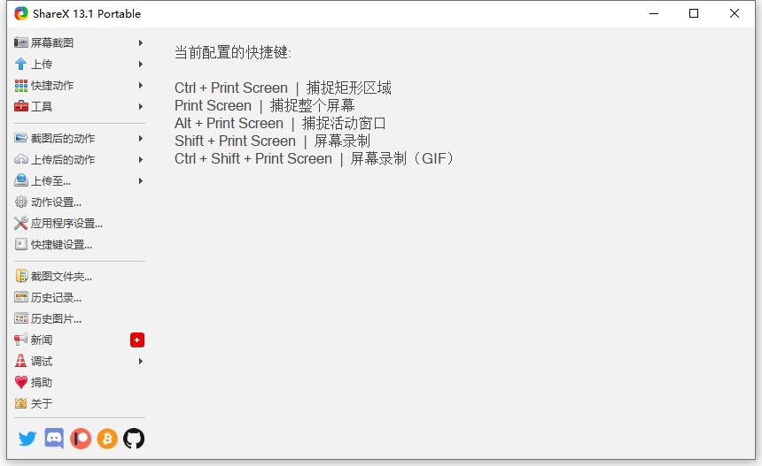 最强屏幕工具 ShareX v13.4.0 便携版/安装版-QQ前线乐园