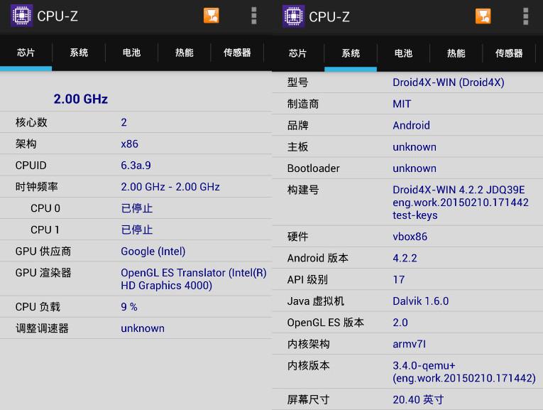 CPU-Z 1.40 for Android 解锁免广告高级版-QQ前线乐园
