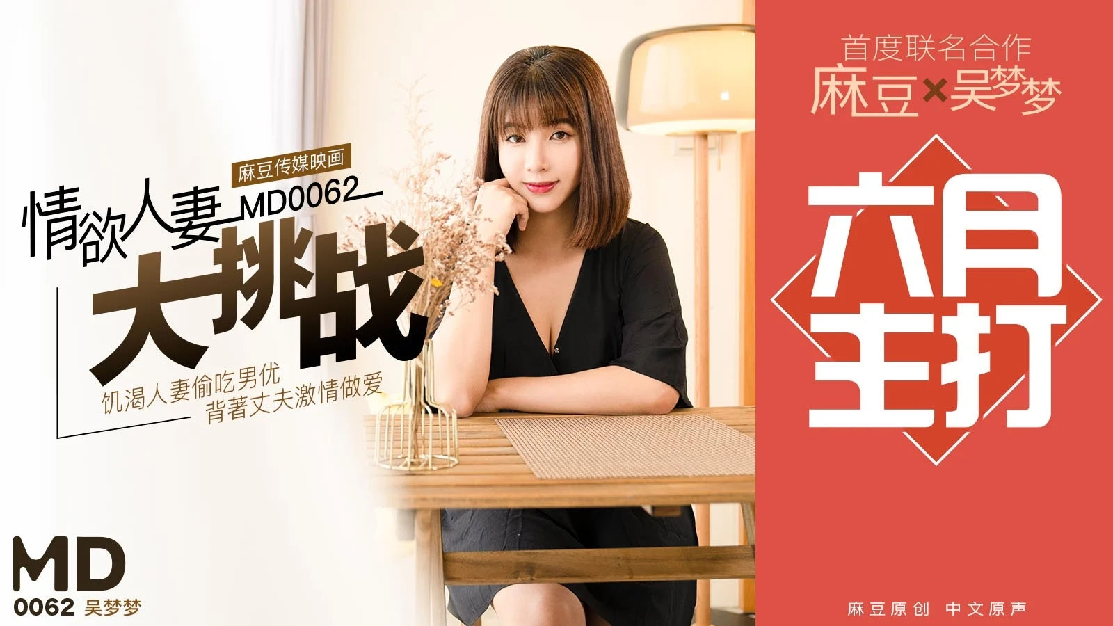 麻豆系列MD0062特別企劃-情欲人妻大挑战