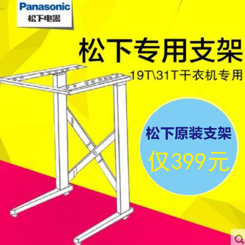 松下干衣机支架_松下(Panasonic)烘干机NG-1-G 松下干衣机专用落地式支架NG-1 适用于31T ...