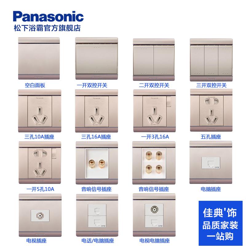 西门子插座面板价格_松下(Panasonic)开关86型 松下(Panasonic)佳典饰系列开关面板插座套装 ...
