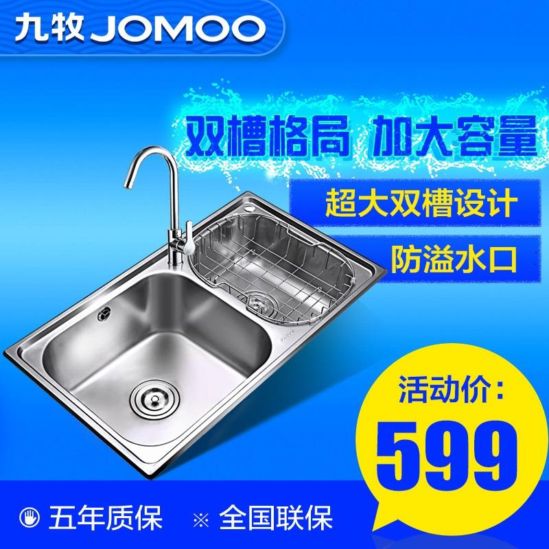 JOMOO九牧 双水槽不锈钢洗菜盆套装02094