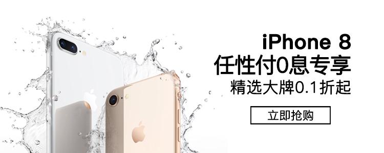 任性付 苹果8 0息