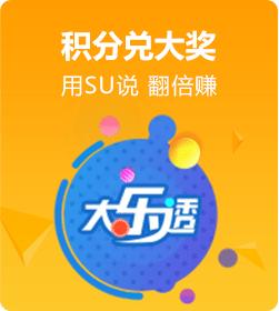 苏宁卡 积分兑大奖