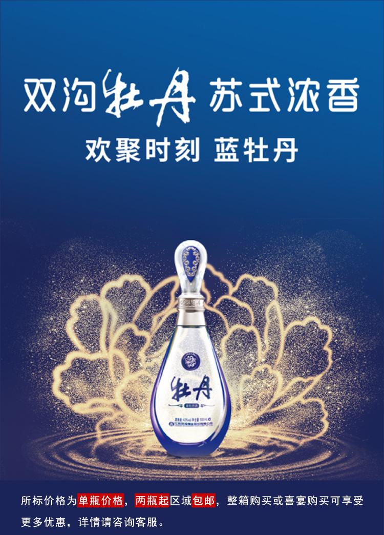 双沟精装版蓝牡丹52度500ml单瓶装白酒高度白酒(图1)